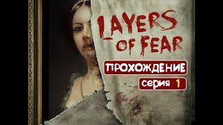 Layers Of Fear. УЖАСТИК