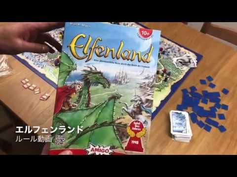 エルフェンランド 社団法人ボードゲーム 公式ルール動画