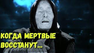 Предсказание Ванги сбывается в 2019 году. Россия будет великой державой.