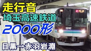 Repeat youtube video 【走行音】埼玉高速2000形〈南北線〉目黒→赤羽岩淵 (2016.2.24)