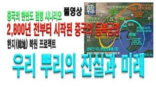 한지(韓地) 복원 프로젝트 우리 뿌리의 진실과 미래