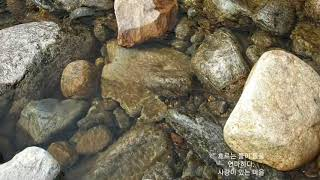 흐르는 물이 돌을 연마하다