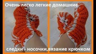 Очень легко легкие домашние следки ,носочки вязание крючком( С №20)