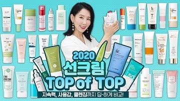 (*Eng) 2020 선크림 1위는?🥇 성분, 기능 역대급 선크림   Best Sunscreens by Directorpi