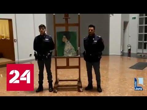 В итальянском музее нашли похищенную 22 года назад картину Климта - Россия 24