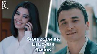 Shahzoda va Ulug'bek Rahmatullayev - Rashk (Official video)