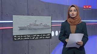 موجز الاخبار | 19 - 11 - 2019 | تقديم صفاء عبدالعزيز | يمن شباب