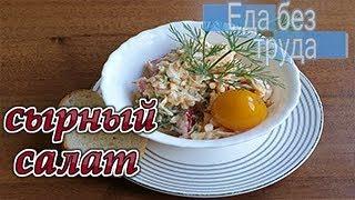 Сырный салат-Готовить еду быстро и вкусно
