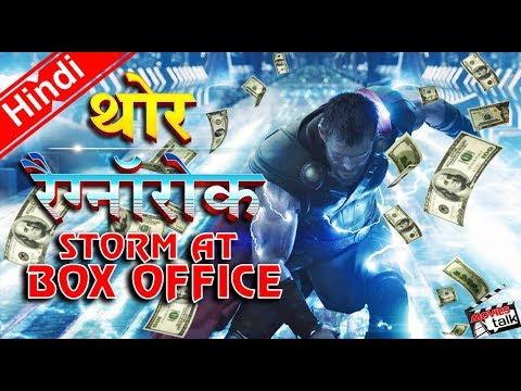 Thor Ragnarok  box office collection [Explain In Hindi]