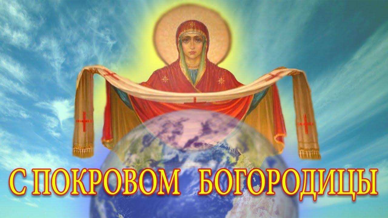 Поздравление с праздником пресвятой богородицы стихи поздравления фото 717