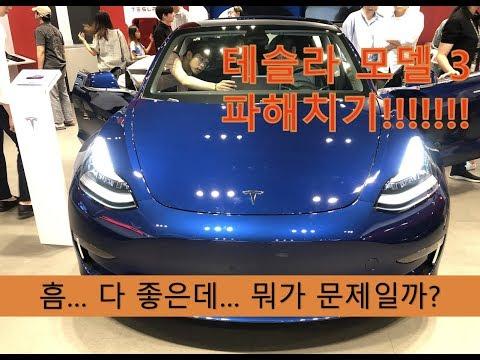테슬라 모델3 샅샅이 파해쳐드립니다 (All About Tesla Model 3) | 장점, 단점, 가격, 디자인, 성능 리뷰