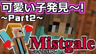 【マイクラRPG実況#2】街を探索してみよう!~Mistgale~【show&あちゃみ】
