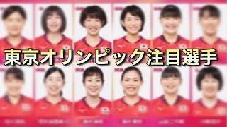 【東京オリンピック2020】日本女子バレー注目選手はこの人!