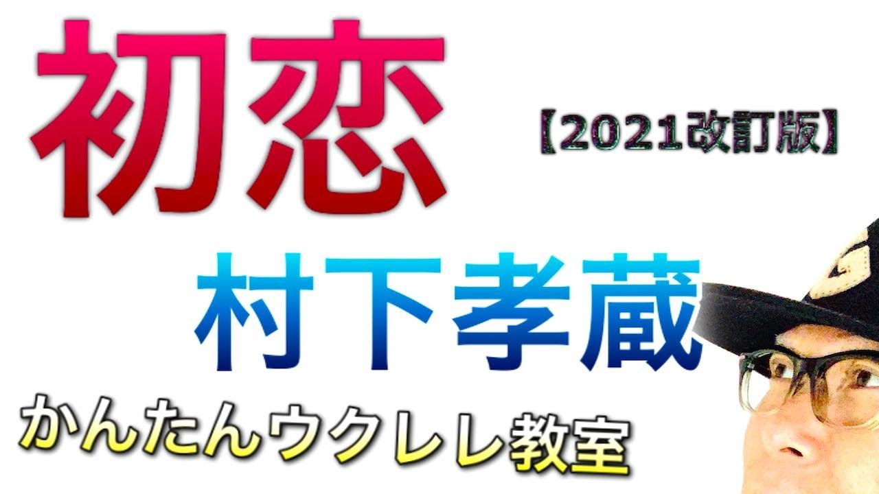 【2021年改訂版】初恋 / 村下孝蔵《ウクレレ 超かんたん版 コード&レッスン付》 #GAZZLELE