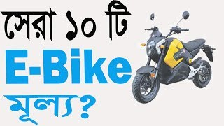 Top Ten Most Popular E-bike In Bangladesh