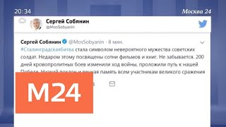 Смотреть видео Мэр Москвы поздравил ветеранов с годовщиной победы в Сталинградской битве - Москва 24 онлайн