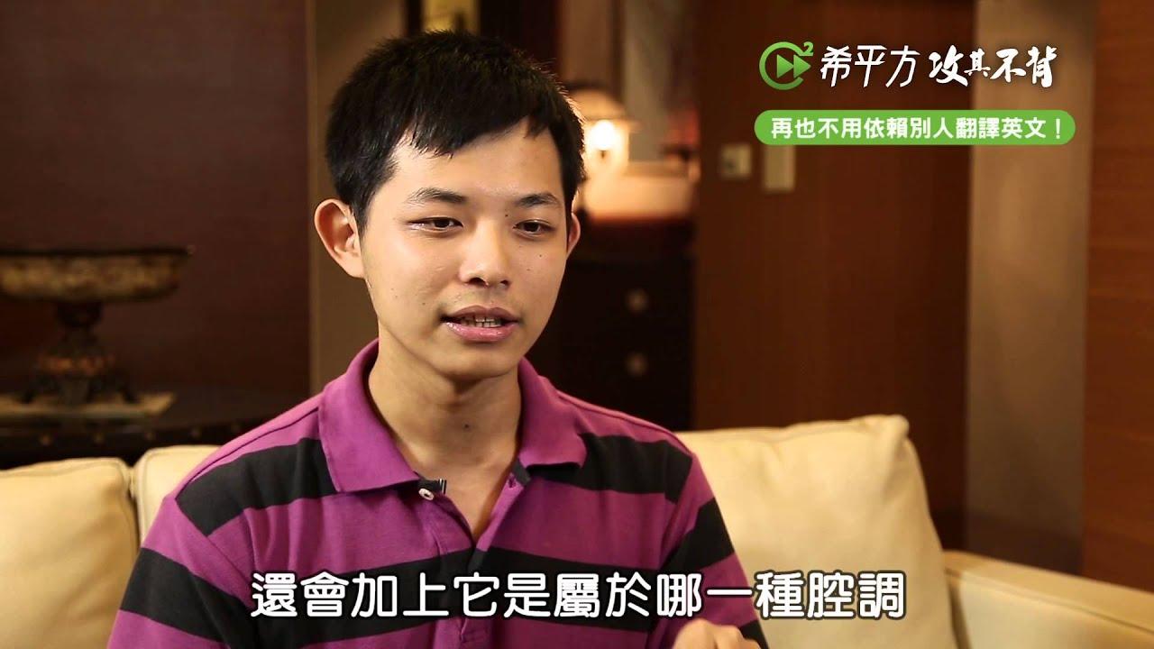 賴同學:英文再也不用依賴同學翻譯了【攻其不背學習心得】|HOPE English希平方 - YouTube