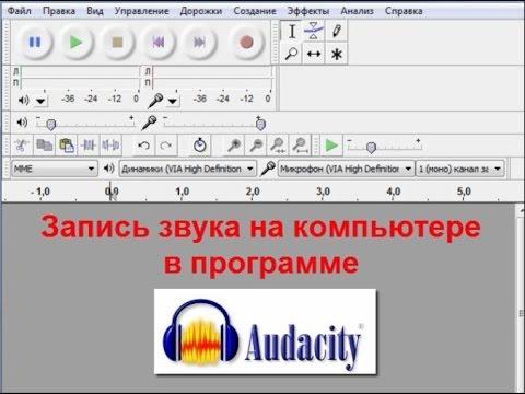 записать звук с компьютера