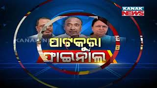 Patkura Poll Battle: Voters Reaction In Derabish Block In Kendrapara