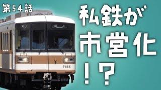 異例?北神急行が市営化する理由(阪急・神戸市)
