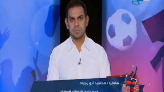 كورة كل يوم  |  محمود أبو رجيلة: ايه المشكلة لما
