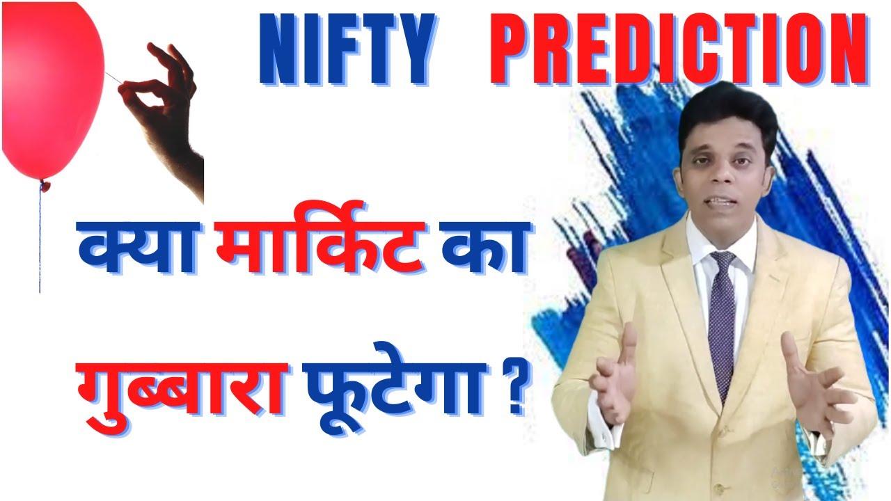 Sensex Nifty Crash होगा की और तेजी होगी ⚫ Nifty 50 prediction⚫Nifty 50 Targets ⚫ Bank nifty price