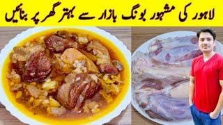 Lahore Ki Mashoor Bong Recipe By ijaz Ansari   لاہور کی مشہور بونگ بنانے کا طریقہ   Eid Recipes   