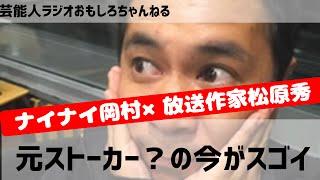 芸能人ラジオ おもしろチャンネル ナインティナイン岡村隆史と放送作家...