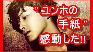 「東方神起」ユノの手紙が泣ける☆便箋は100均「ダイソー」で売切れ♪ 引...