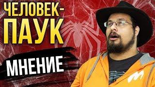 Marvel's Spider-Man - Чистое удовольствие I МНЕНИЕ