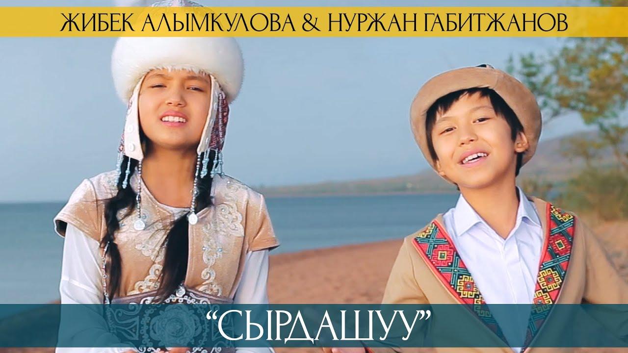 Жибек Алымкулова & Нуржан Габитжанов - Сырдашуу / Жаны клип 2020