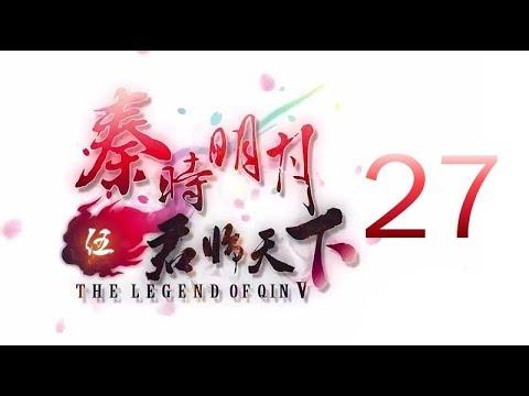 Qin's Moon S5 Episode 27 English Subtitles