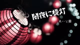 『レンタルの恋』主題歌闇夜に提灯歌ってみました☆ (イントロのみ) す...