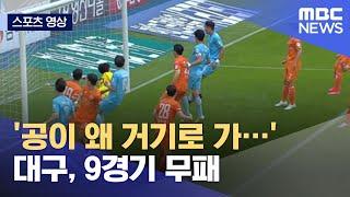 [스포츠 영상] '공이 왜 거기로 가…' 대구, 9경기 무패 (2021.05.30/뉴스데스크/MBC)