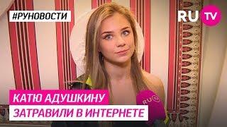 Катю Адушкину затравили в интернете