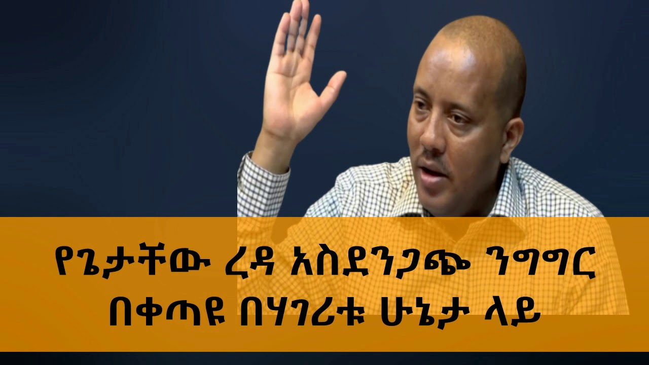 Getachew Reda About The Political Situation Of Ethiopia