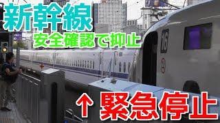 新幹線を撮影してたら緊急停止した件