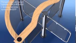 видео Турникет RTD-03S