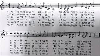 안흥성결교회 성경목록가 수정본
