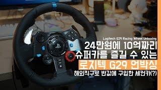 24만원에 10억짜리 슈퍼카를 즐길 수 있는 로지텍 G29 언박싱. 오빠 세컨카(?) 뽑았다(Logitech G29 Racing Wheel Unboxing)