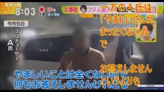 フジ・秋元アナに「週刊文春」W不倫疑惑直撃  横浜の竹林密会に「それはわたしはいないです」