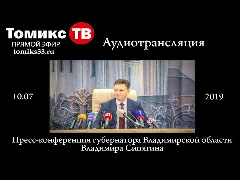 Пресс-конференция губернатора Владимира Сипягина №2