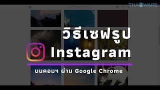 วิธีเซฟรูปจาก Instagram ผ่าน Google Chrome