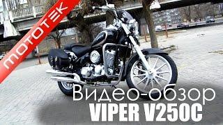 Мотоцикл (чоппер) VIPER V250C  | Видео Обзор  | Обзор от  Mototek(Магазин Мototek представляет вашему вниманию мотоцикл Viper V250C. Марка Viper самая известная на украинском рынке..., 2014-12-15T11:05:05.000Z)