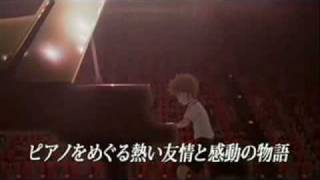 WFAC 2008 Trailer - Piano no Mori (The Piano)-