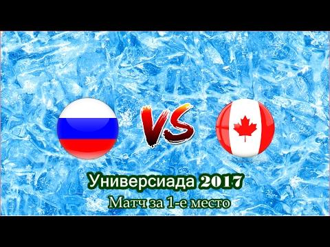 ХОККЕЙ. Универсиада-2017. Женщины. Матч за 1-е место. Россия-Канада. Прямая Трансляция.