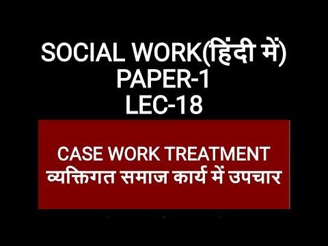 SOCIAL WORK   LEC -18  CASE WORK TREATMENT(उपचार)