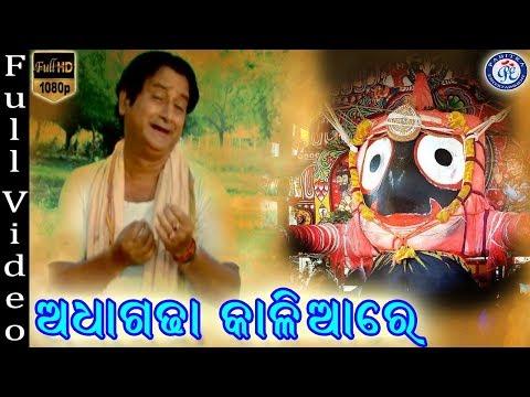 Adhagadha Kalia Re - Superhit Odia Shree Jagannath Bhajan On Odia Bhakti Sagar