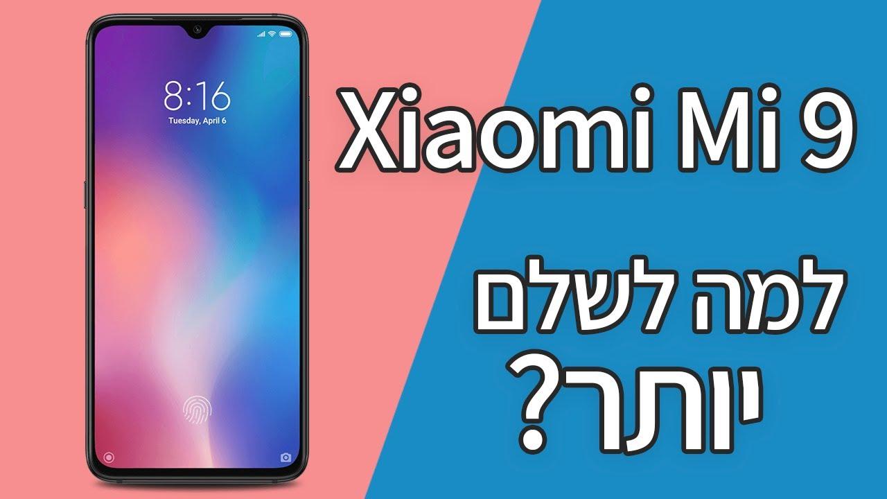 שיאומי מי 9 - למה לשלם יותר? | Xiaomi Mi 9 סקירה