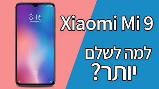 שיאומי מי 9 - למה לשלם יותר?   Xiaomi Mi 9 סקירה